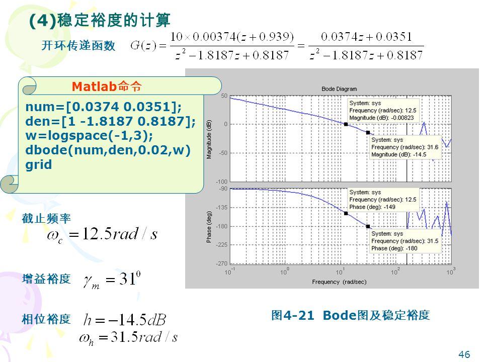 (4)稳定裕度的计算 开环传递函数 Matlab命令 num=[0.0374 0.0351];